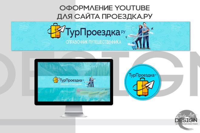 Оформление канала Ютуб. Дизайн шапки Youtube 12 - kwork.ru