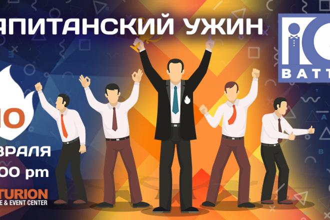 Дизайн баннера для сайта или соцсети 7 - kwork.ru