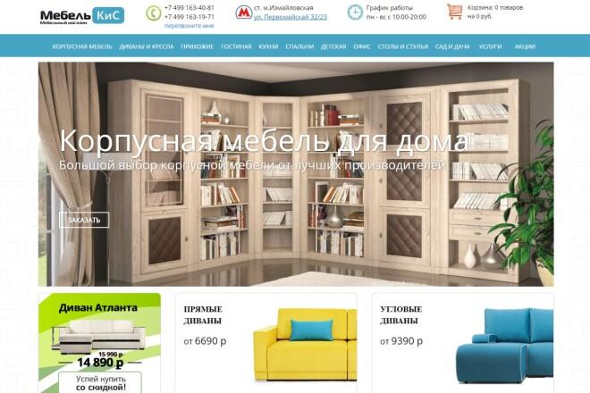Cайт на Joomla. Визитка, магазин, инфосайт 3 - kwork.ru