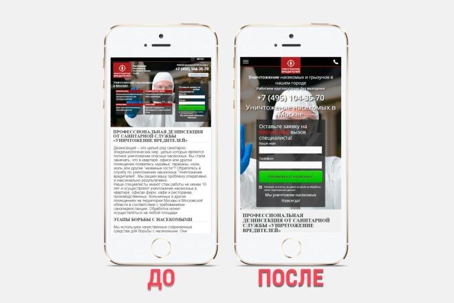 Адаптация сайта под все разрешения экранов и мобильные устройства 26 - kwork.ru