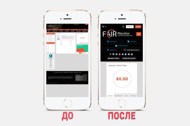 Адаптация сайта под все разрешения экранов и мобильные устройства 16 - kwork.ru