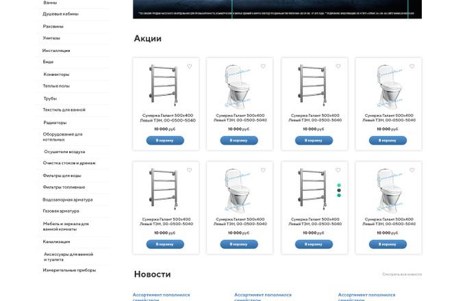 Дизайн одного блока Вашего сайта в PSD 61 - kwork.ru