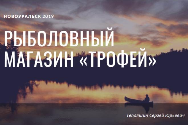 Стильный дизайн презентации 406 - kwork.ru