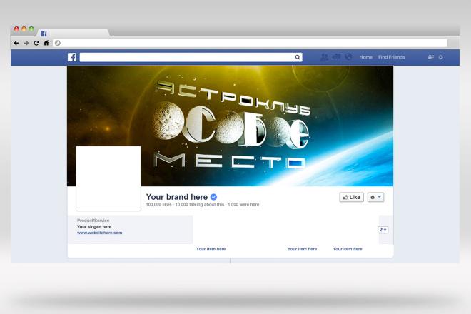 Создам стильную обложку для facebook 13 - kwork.ru