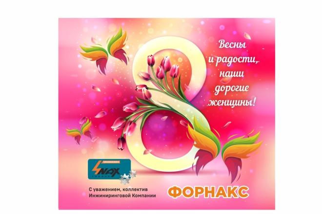 Сделаю открытку 25 - kwork.ru