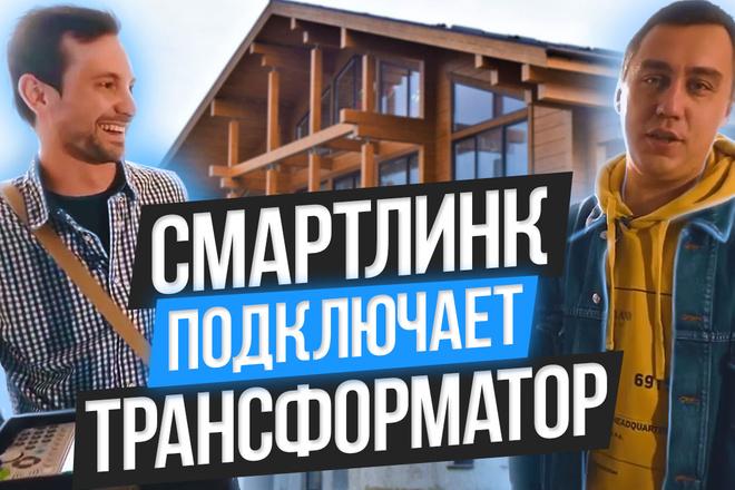 Обложка превью для видео YouTube 17 - kwork.ru