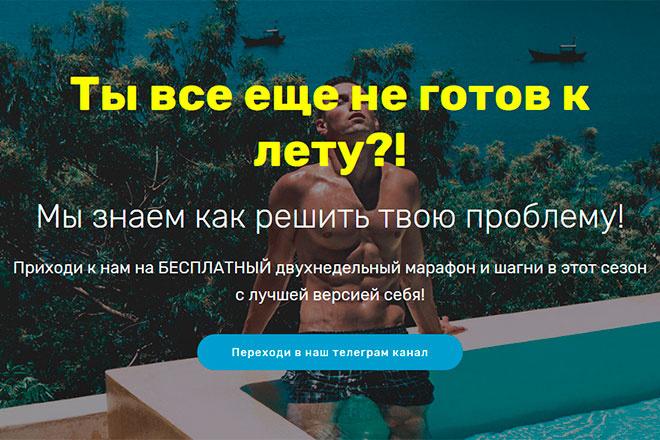 Создам сайт-одностраничник лендинг + 2 подарка 3 - kwork.ru