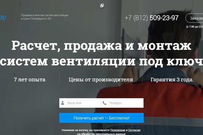 Качественная копия лендинга с установкой панели редактора 68 - kwork.ru