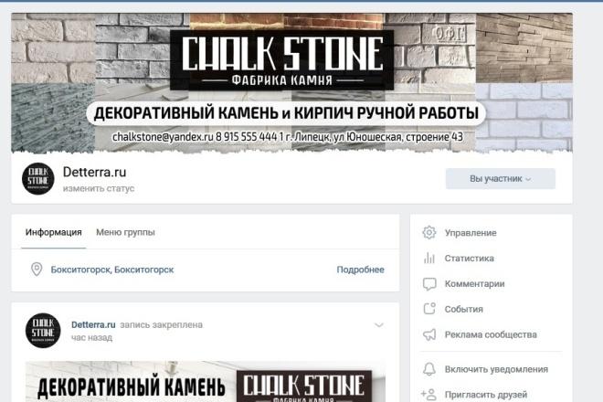 Оформлю группу ВК - обложка, баннер, аватар, установка 27 - kwork.ru