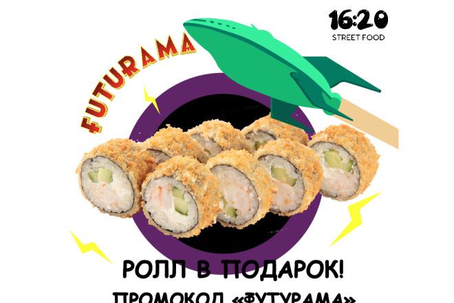 Рекламная картинка в инстаграм 2 - kwork.ru