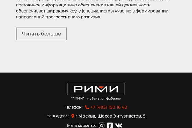 Сверстаю сайт по любому макету 208 - kwork.ru