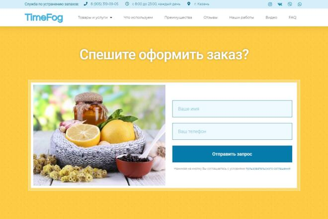 Сайт для любого бизнеса на Wordpress 4 - kwork.ru