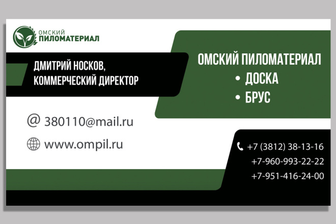 Дизайн двусторонней визитки 4 - kwork.ru