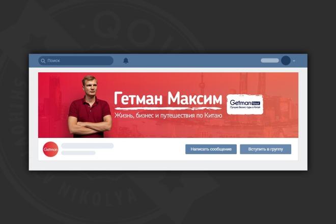 Сделаю оформление Вконтакте для группы 78 - kwork.ru