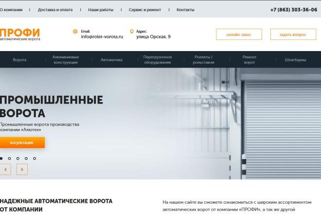 Скопирую любой сайт в html формат 6 - kwork.ru