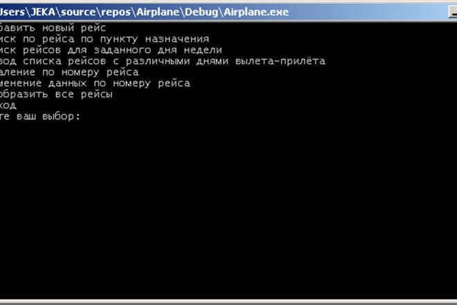Разработка консольных программ на С++ 4 - kwork.ru
