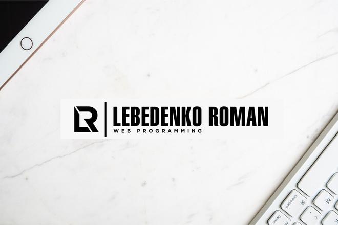 Сделаю стильный именной логотип 35 - kwork.ru
