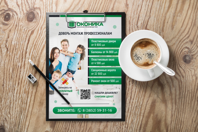 Разработаю дизайн наружной рекламы 5 - kwork.ru