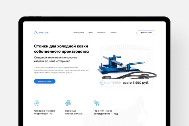 Создание Landing Page, одностраничный сайт под ключ на Tilda 14 - kwork.ru
