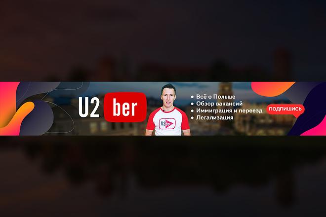 Оформление youtube канала 73 - kwork.ru