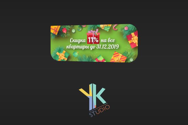 Продающие баннеры для вашего товара, услуги 38 - kwork.ru