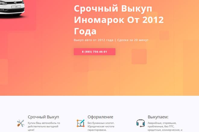 Мощный Wordpress под ключ 23 - kwork.ru