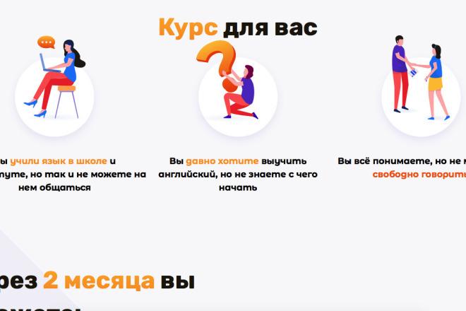 Скопирую Landing page, одностраничный сайт и установлю редактор 13 - kwork.ru