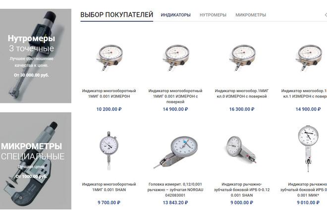 Профессиональный интернет-магазин под ключ премиум уровня 15 - kwork.ru