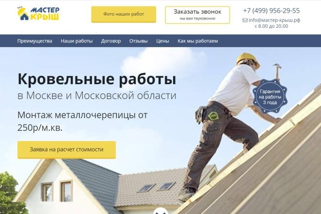 Скопирую любой landing page с правками + установлю админ панель 10 - kwork.ru
