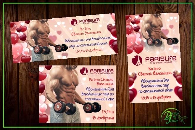 Рекламный баннер 23 - kwork.ru