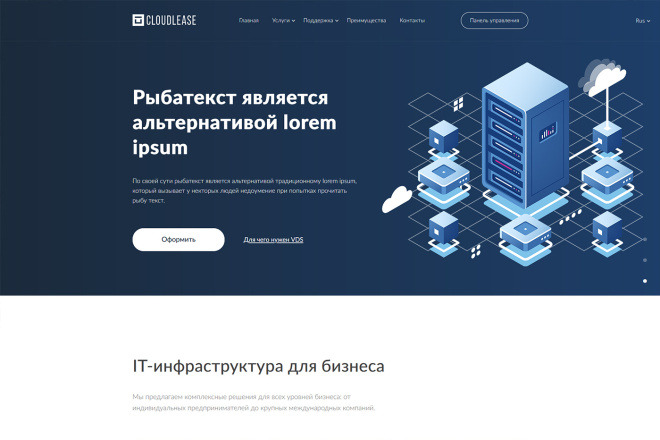 Верстка Landing Page по PSD, XD, AI или Figma макету 1 - kwork.ru