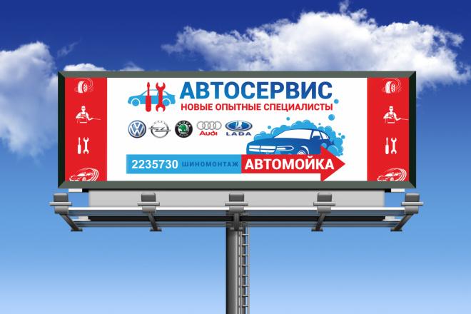 Дизайн для наружной рекламы 62 - kwork.ru