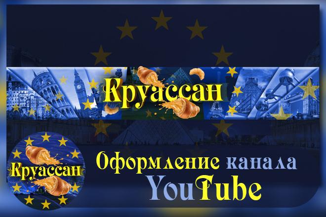 Шапка для Вашего YouTube канала 120 - kwork.ru