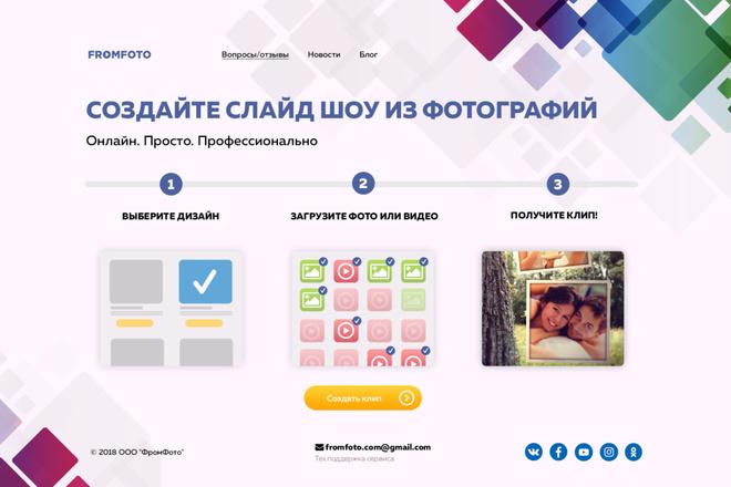 Первый экран Landing Page 17 - kwork.ru