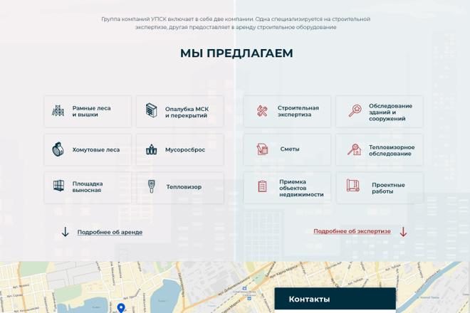 Дизайн одного блока Вашего сайта в PSD 55 - kwork.ru