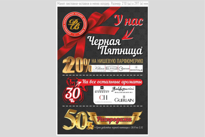 Ваша красивая листовка и флаер 3 - kwork.ru