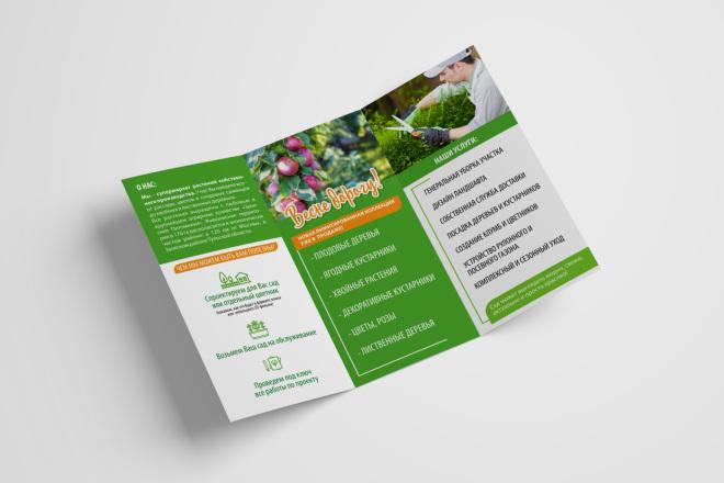 Дизайн брошюры, буклета 14 - kwork.ru