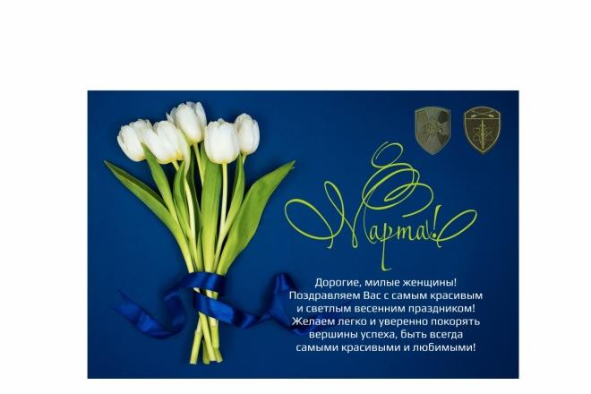 Сделаю открытку 36 - kwork.ru