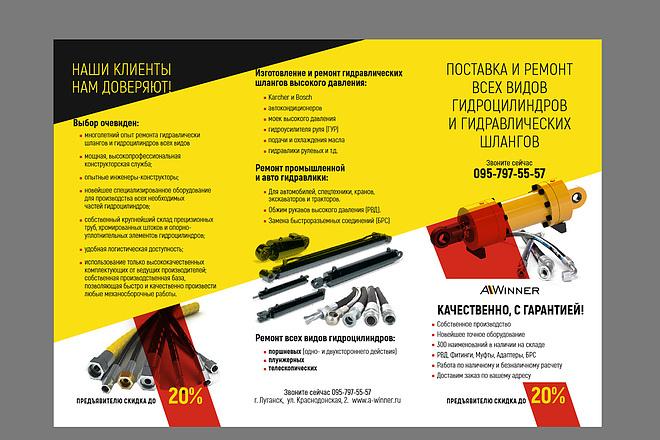 Красивый и уникальный дизайн флаера, листовки 17 - kwork.ru