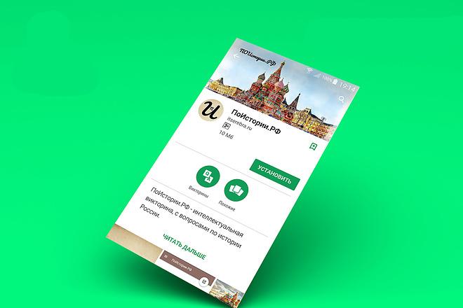 Грамотно опубликую приложение на Google Play на ВАШ аккаунт 37 - kwork.ru