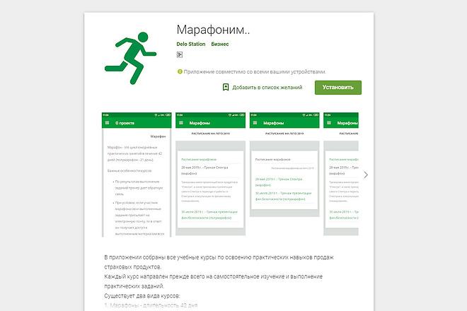 Грамотно опубликую приложение на Google Play на ВАШ аккаунт 27 - kwork.ru
