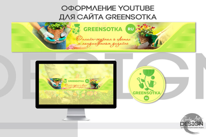Оформление канала Ютуб. Дизайн шапки Youtube 7 - kwork.ru