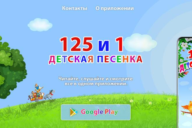 Дизайн для вашего сайта или мобильного приложения + PSD 11 - kwork.ru