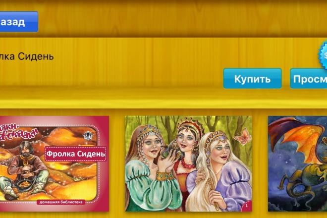Разработка игрового концепта рекламной игры, мобильные платформы 7 - kwork.ru