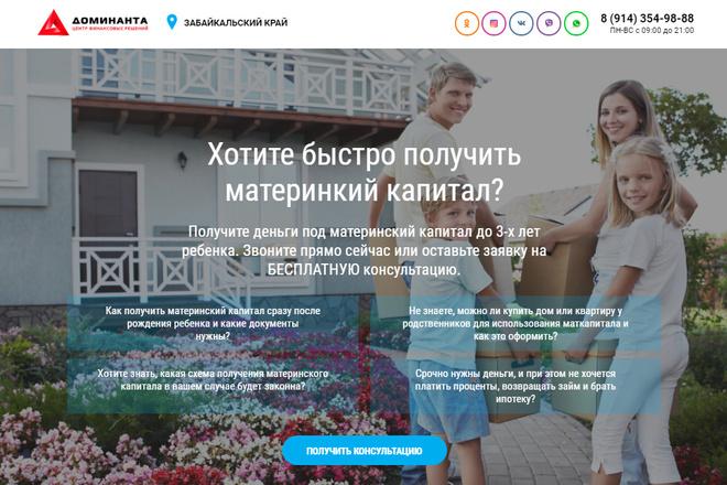 Профессионально и недорого сверстаю любой сайт из PSD макетов 13 - kwork.ru