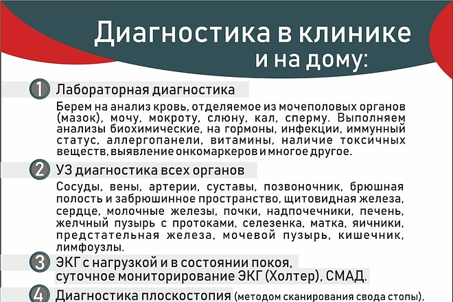 Макет листовки, флаера 13 - kwork.ru