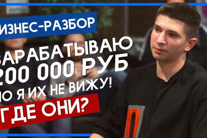 Креативные превью картинки для ваших видео в YouTube 48 - kwork.ru