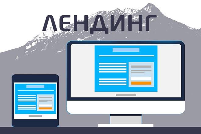 Вышлю коллекцию из 120 шаблонов Landing page 11 - kwork.ru