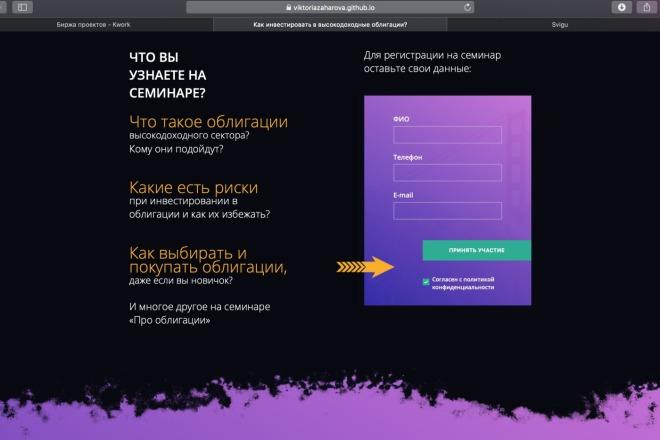 Вёрстка сайтов по доступной цене 86 - kwork.ru