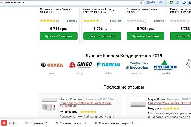 Настройка и установка Webasyst Shop-Script 5,6, 7,8 13 - kwork.ru